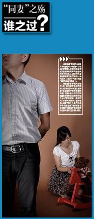 同妻 之殇谁之过 之 同妻 之殇 该由谁来埋单图片