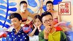 Watch: China's first gay sitcom 'Rainbow Family'