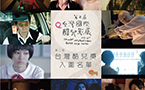 Finalists of 2nd Taiwan International Queer Film Festival Announced
