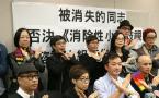 LGBT activists rally as Hong Kong government delays discrimination legislation