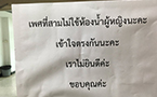 Anti-transgender sign in Bangkok bathroom goes viral
