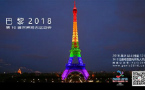Team China to attend 2018 Gay Games in Paris