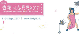 Hong Kong Gay and Lesbian Film Festival Launches Sept 9