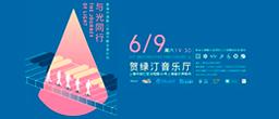 借合唱團活動提高中國LGBT群體意識