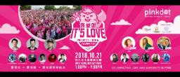 Hong Kong gears up for its 5th and biggest Pink Dot